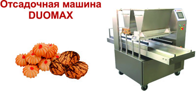 тестоотсадочная машина Duomax