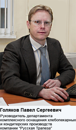 Голяков Павел Сергеевич руководитель департамента комплексного оснащения хлебопекарных и кондитерских производств компании Русская Трапеза