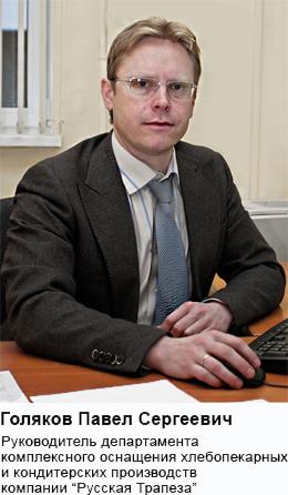 Павел Сергеевич Голяков
