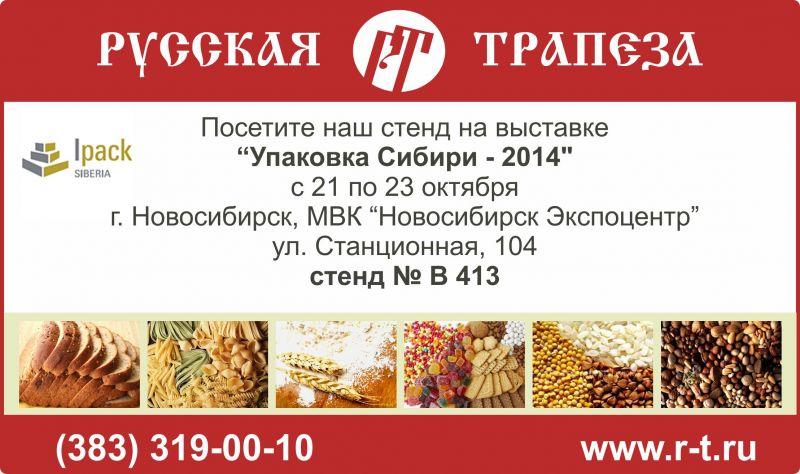 приглашение на выставку Упаковка сибири-2014