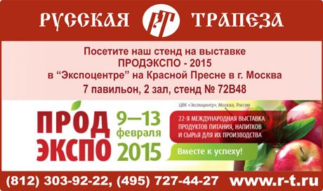 приглашение на выставку Продэкспо-2015