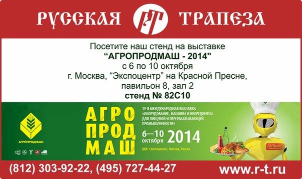 приглашение на выставку Агропродмаш-2014