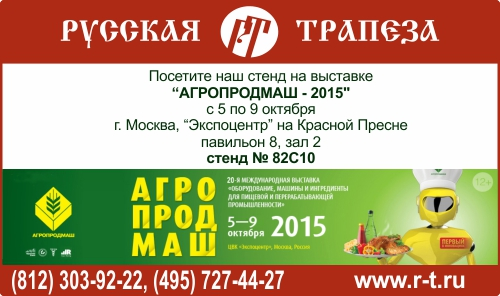 приглашение на выставку Агропродмаш-2015