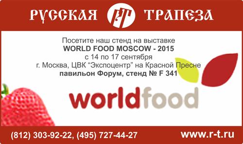 приглашение на выставку WorldFood-2015