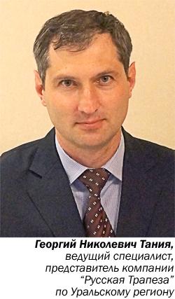Георгий Николаевич Тания, ведущий специалист, представитель компании Русская Трапеза по Уральскому региону