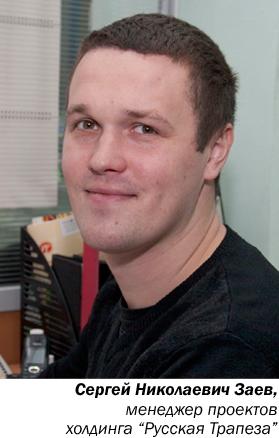 Сергей Николаевич Заев, менеджер проектов холдинга Русская Трапеза