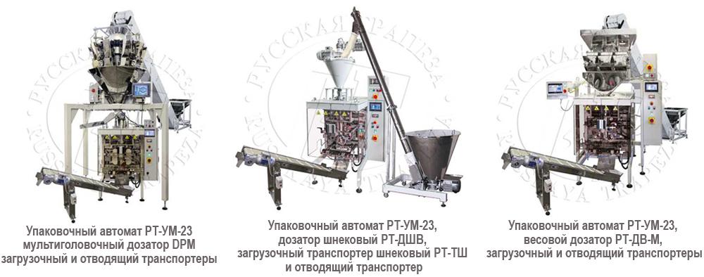 автомат РТ-УМ-23