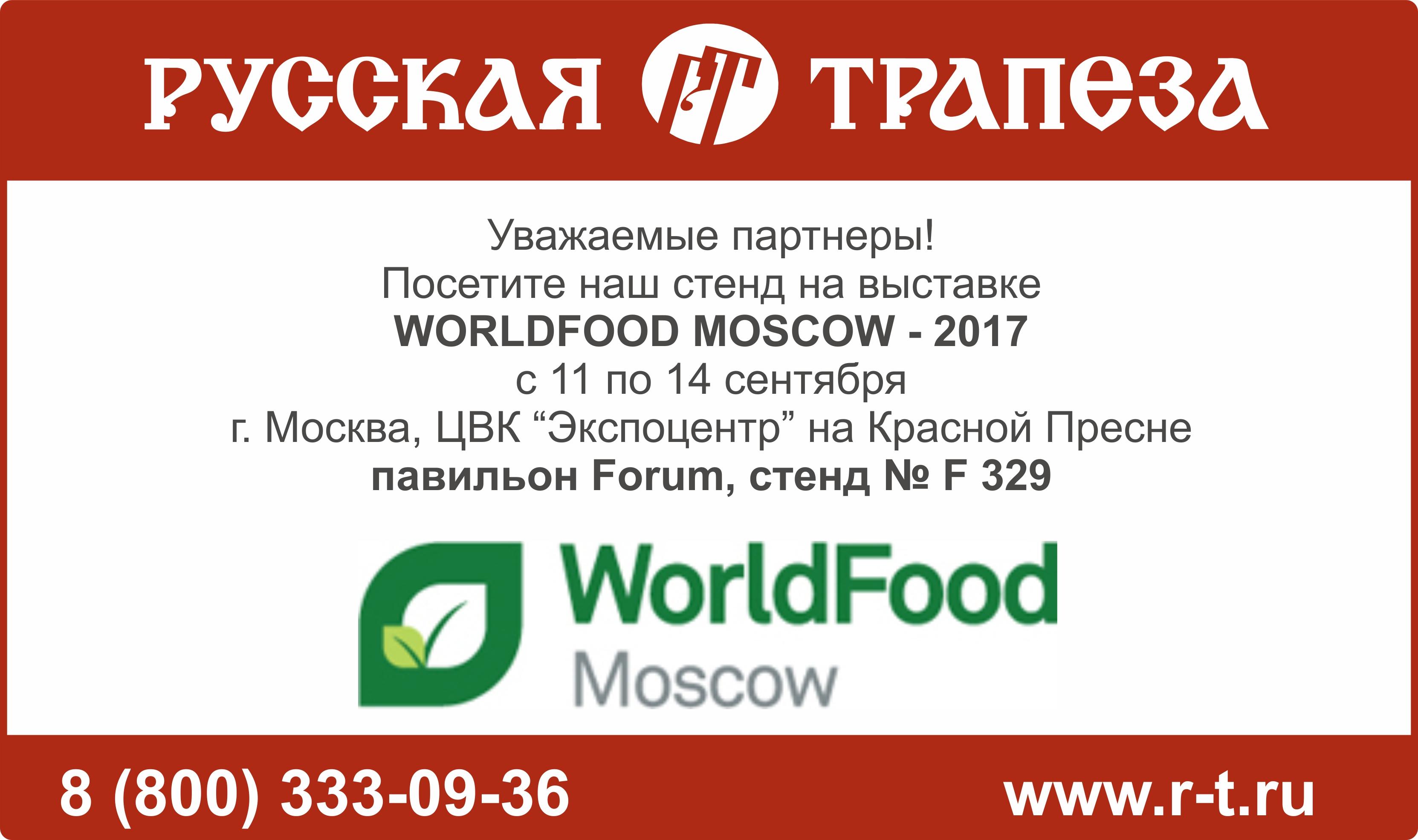 Приглашние на выставку WorldFood Moscow - 2017
