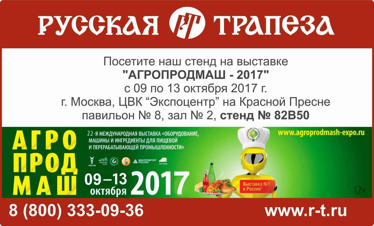Приглашение на выставку пищевого оборудования
