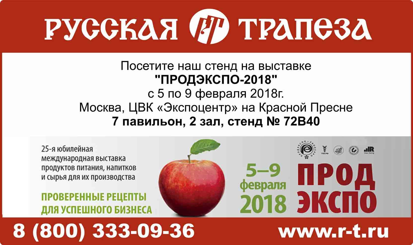 Приглашаем на выставку пищевого оборудования