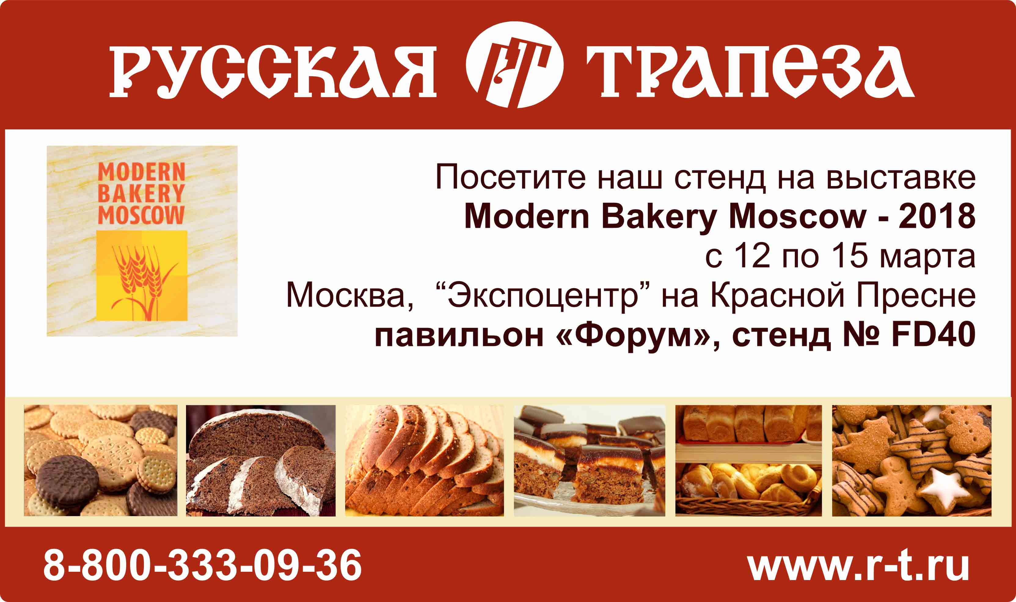 приглашение на выставку Modern Bakery Moscow 2018