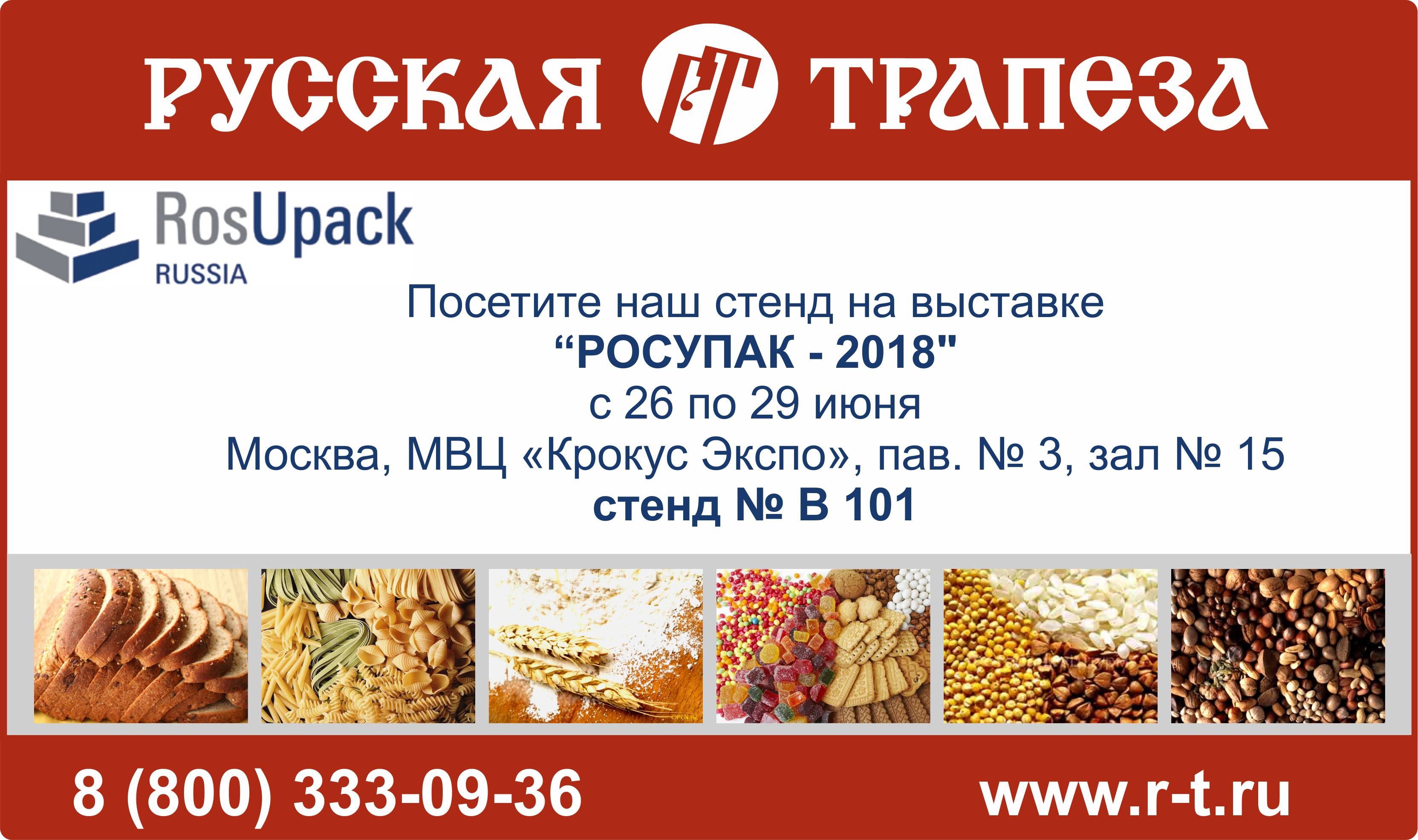 Приглашение на выставку RosUpack