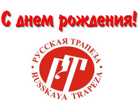 День рождения холдинга Русская Трапеза