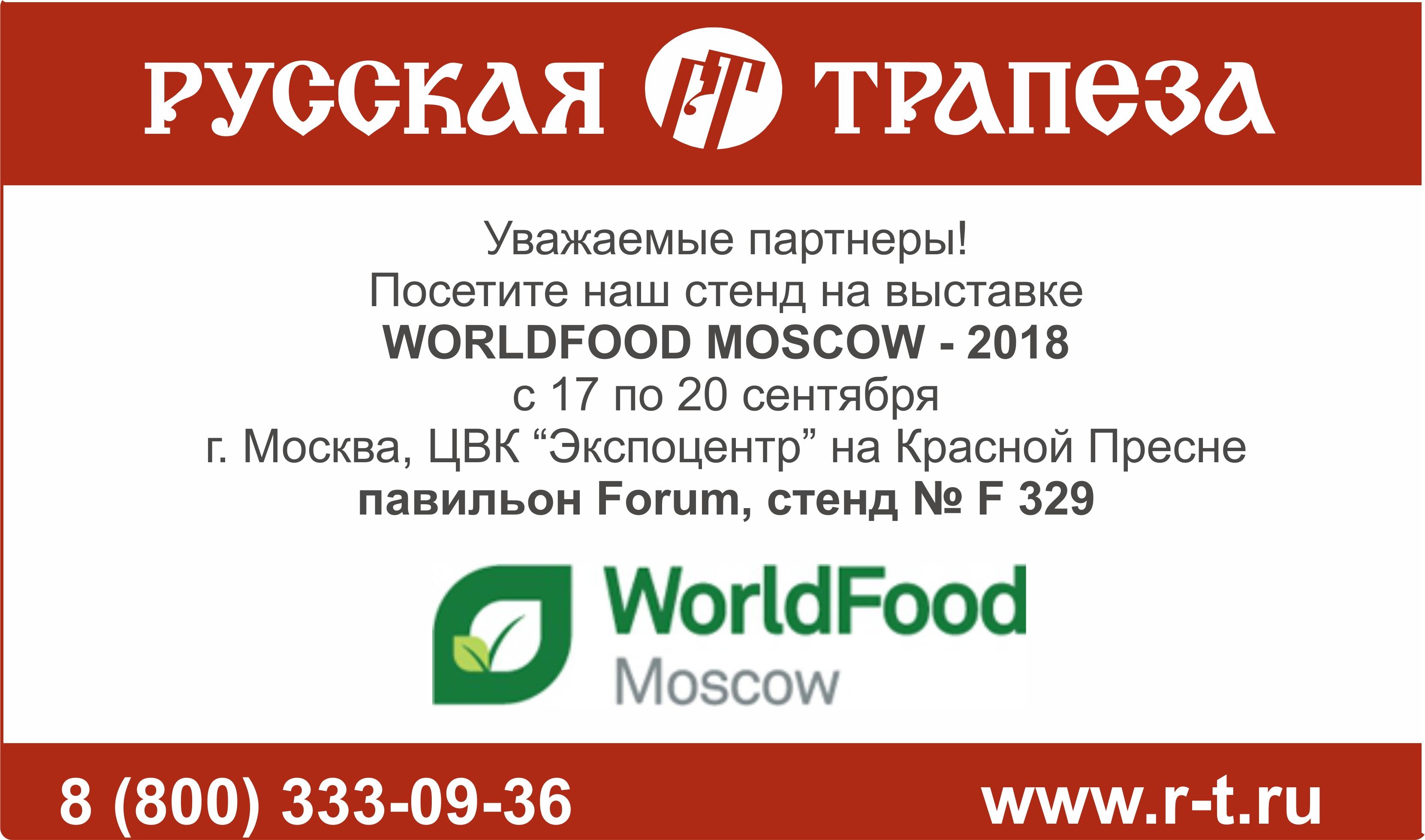приглашение на выставку WorldFood-2018