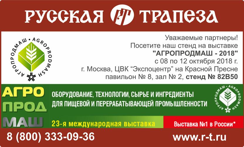 приглашение на выставку Агропродмаш-2018