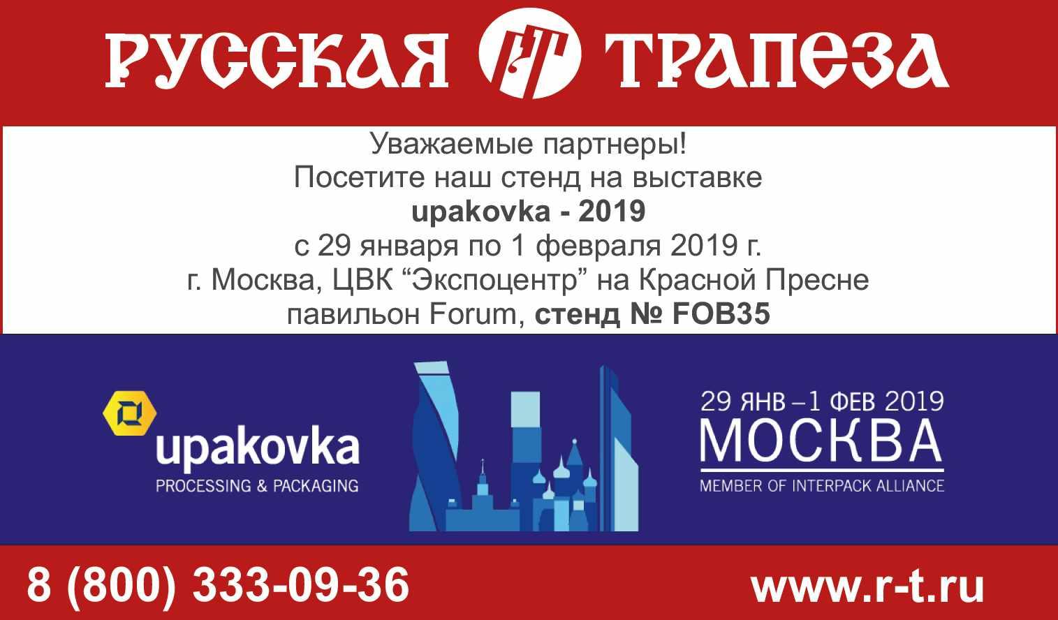 Приглашение на выставку upakovka - 2019
