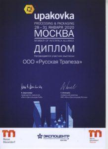 upakovka_2020