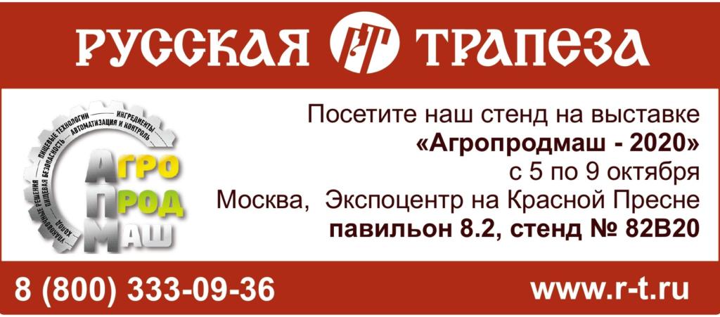 priglashenie_agroprodmash_2020