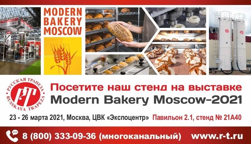 priglashenie_modern_bakery_2021