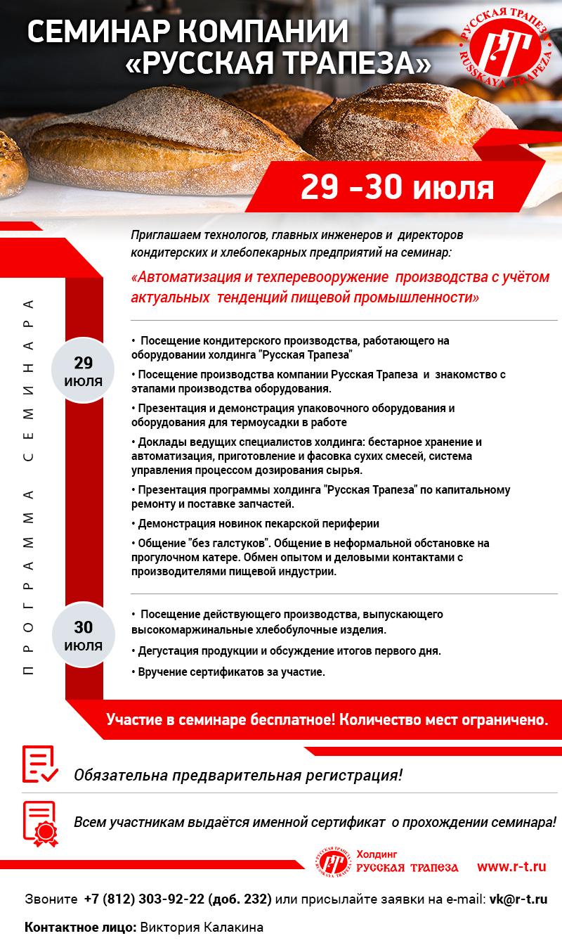priglasheniye_seminar